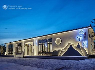 空与间建筑摄影:传统老北京火锅专业摄影图