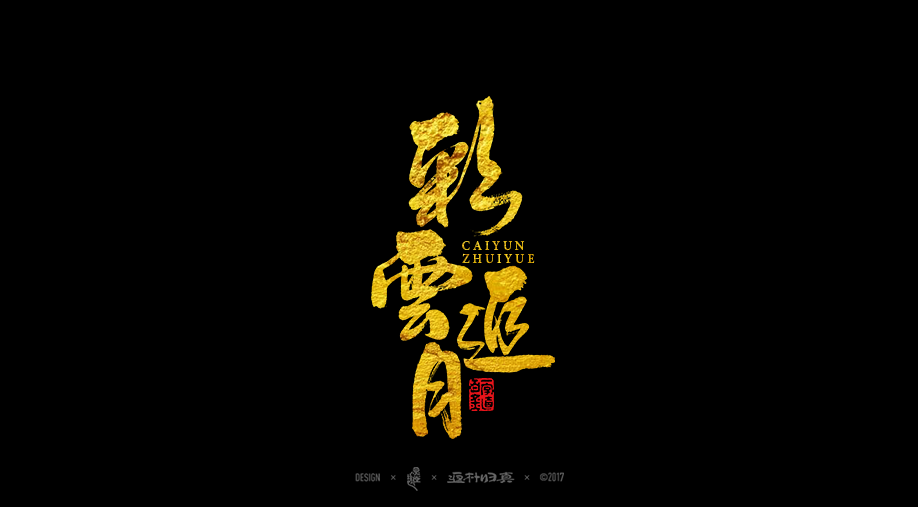 書法字记 × 11期