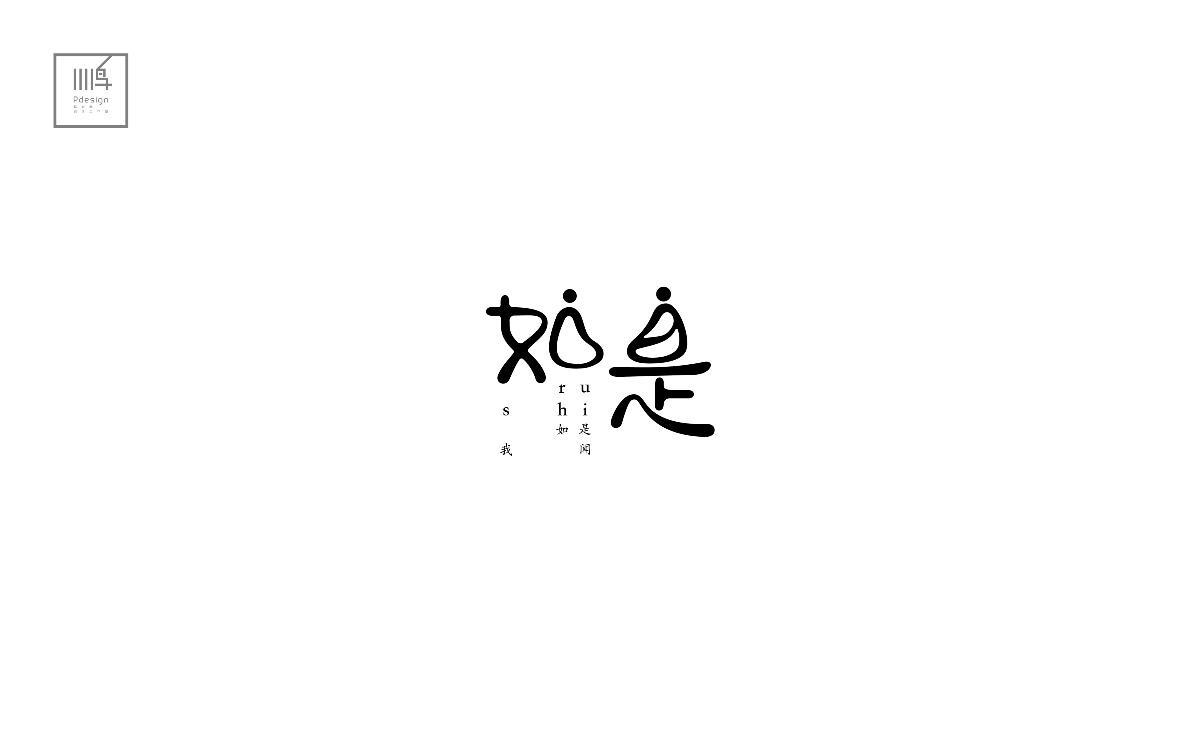 字造 | 2017年字体设计51-100粒(完结)