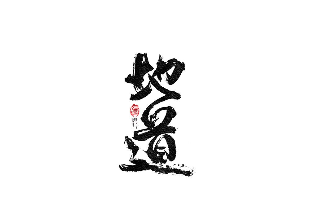 毛笔书写<2017拾月>