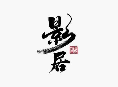 品牌logo一集