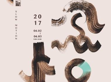 2017中国毕业展海报集