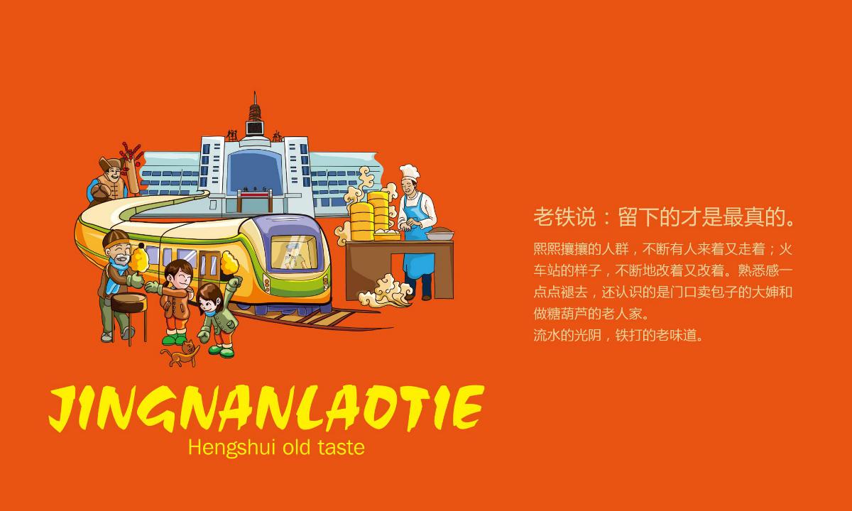 京南老铁——徐桂亮品牌设计