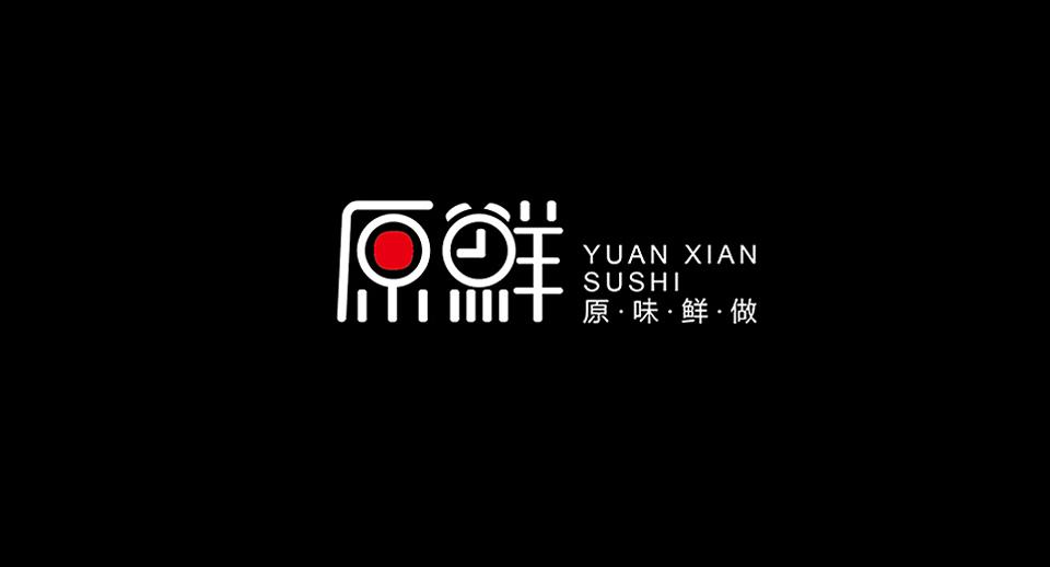 寿司店logo设计 寿司店面形象设计 餐厅logo设计 寿司店VI设计