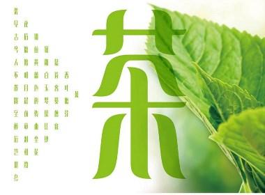 「叶长倩体」——茶