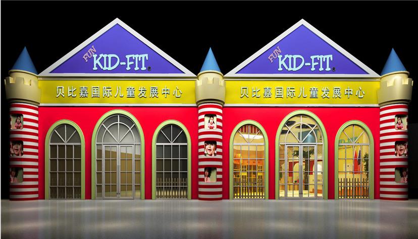 贝比嘉kid-fit国际早教中心-合作专业特色早教中心装修设计公司-古兰装饰