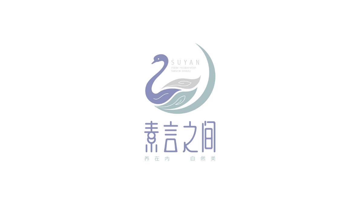 素言之间(酵素)—徐桂亮品牌设计