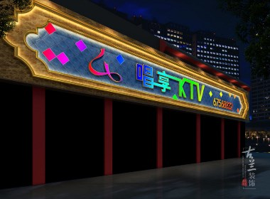 绵阳唱享KTV歌城-贵州专业特色KTV装修设计公司-古兰装饰