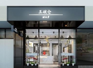 《王破仑咖啡厅》咖啡厅原创设计——成都专业咖啡厅设计|古兰装饰