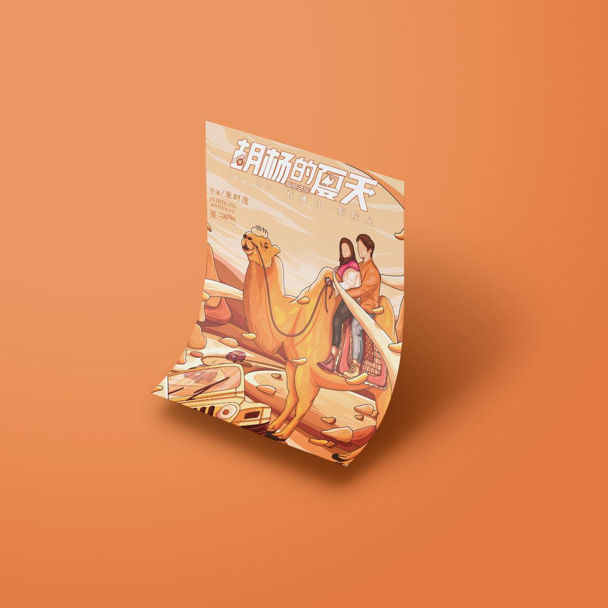 《胡杨的夏天》插画海报