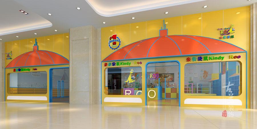 亲亲袋鼠早教中心-合作专业特色早教中心装修设计公司-古兰装饰