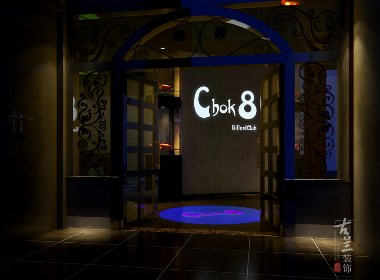 Choc 8台球酒吧俱乐部--文山酒吧装修设计公司--古兰装饰