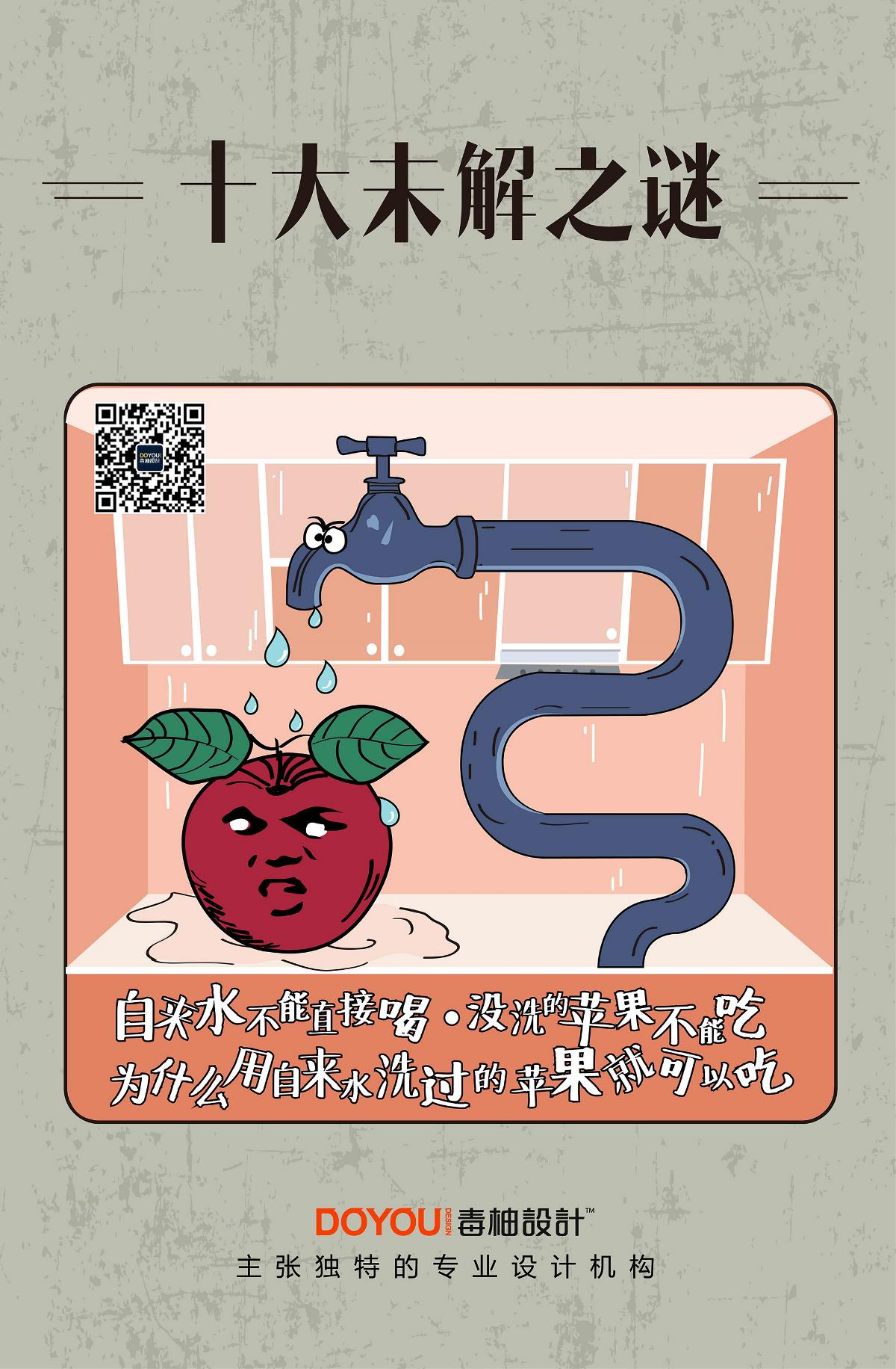 十大未解之谜-毒柚的设计之外
