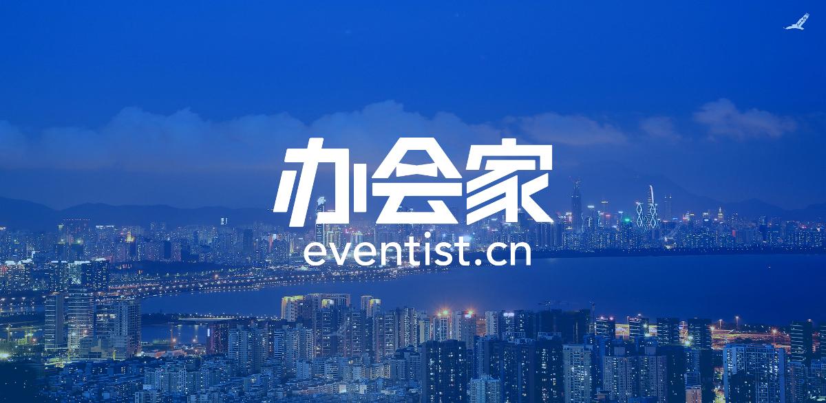 """【转运猫logo设计】深圳大型会议管理系统""""办会家""""LOGO更新啦 ~~~"""