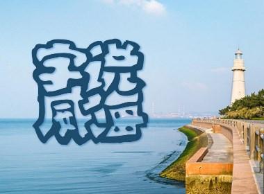 【字成一派】字说威海