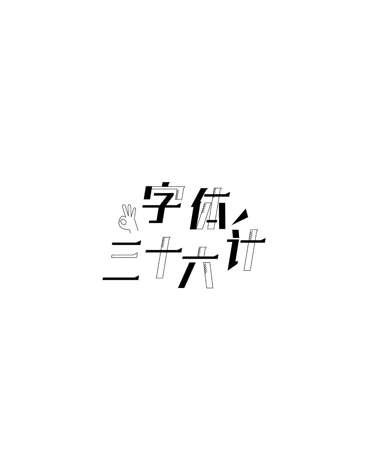 字体设计精选 第二十六篇
