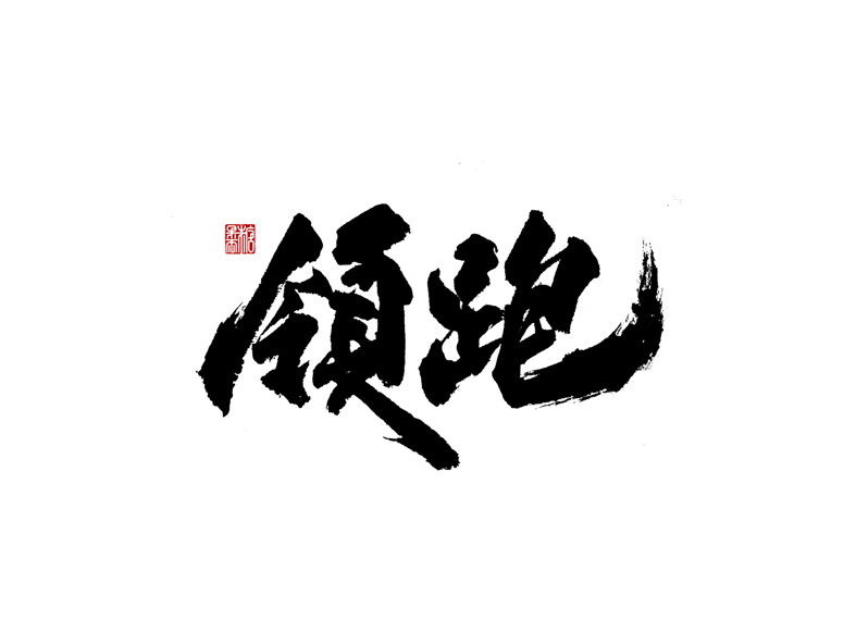 壹柒年拾月份书写字体(壹)