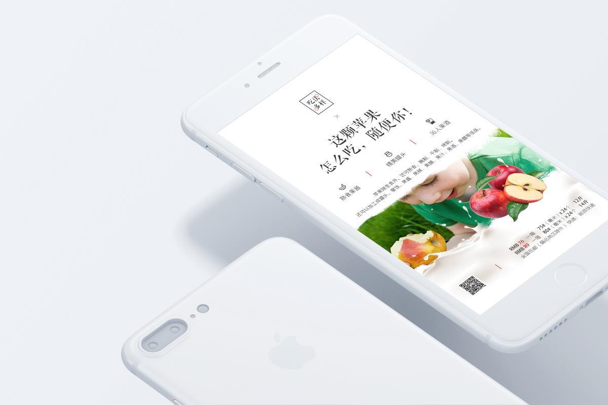 【Morse design】陕北洛川苹果朋友圈宣传海报