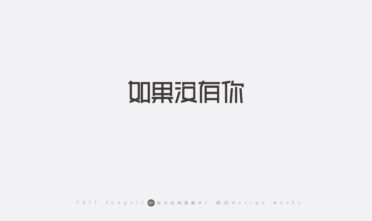 疯子-字体大战第【十三】回合