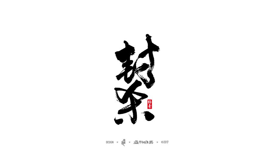書法字记 × 12期