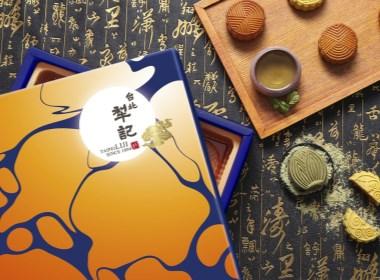 百年品牌台北犂记月饼包装设计【金鼎尊月系列】 | 摩尼视觉原创作品