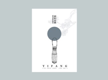 杭州桐庐 ·《一方之物 · YIFANG 》品牌设计中