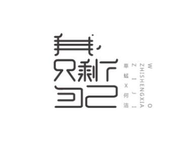 字体设计——金曲捞曲目