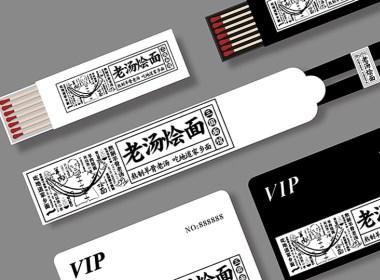 河南主题餐厅logo设计 餐厅VI设计