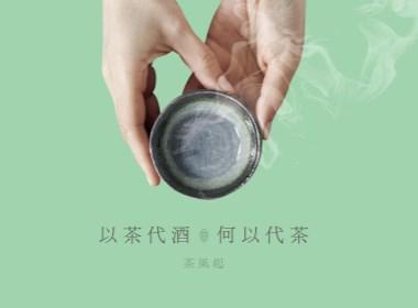茶风起  天津大悦城