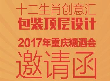 圣智扬2017年重庆糖酒会邀请函(十二生肖创意汇)