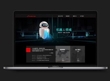 网页网站设计