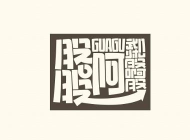 字说字话(六)——一些品牌logo及标准字