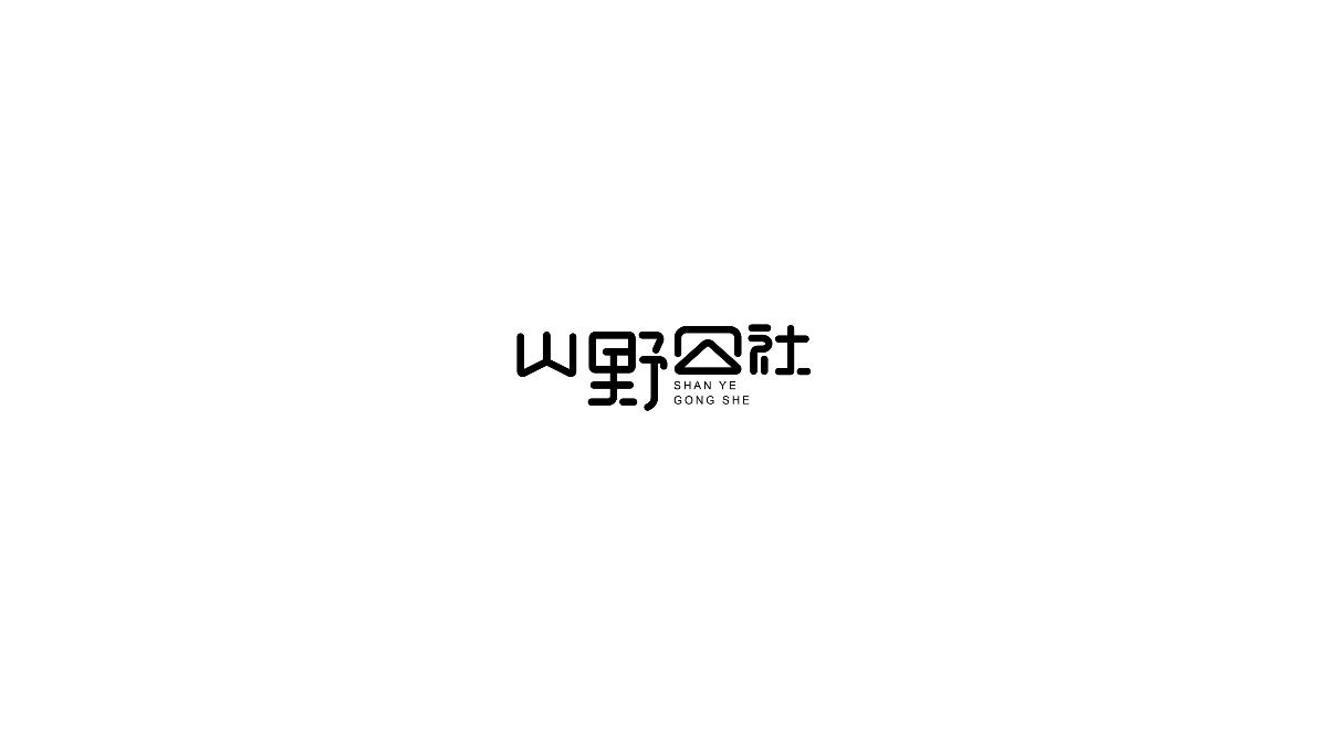 字体百日集