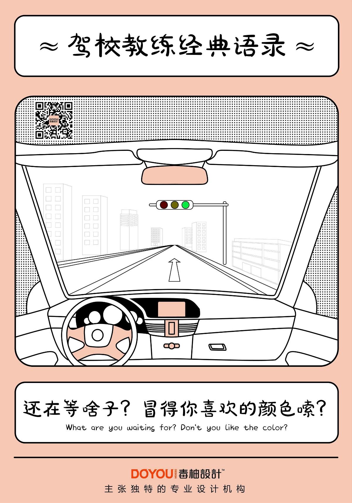 驾校语录的经典教练-中国v语录网室内设计微课ppt图片