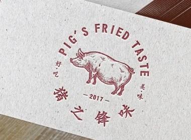 猪之锋味logo设计