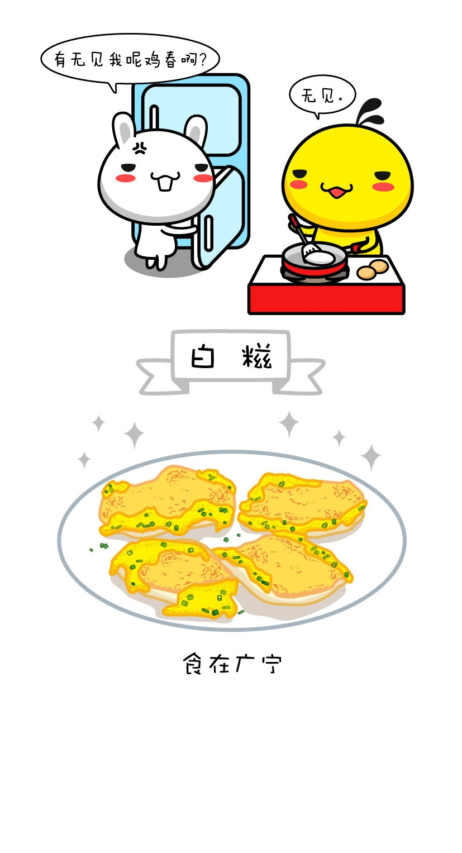 油爆叽丁代言肇庆广宁旅游吉祥物