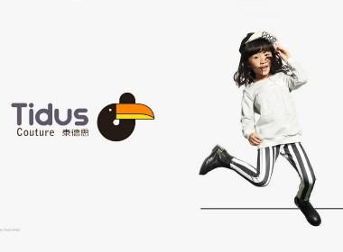六艺儿童设计中心案例-泰斯德儿童服饰