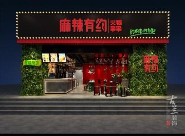 麻辣有约火锅串串店-成都小型火锅店装修设计案例
