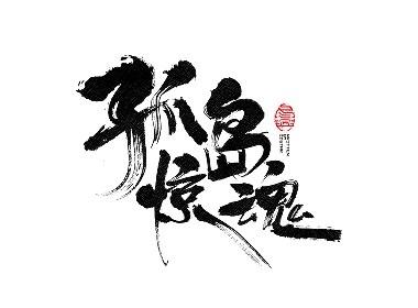 冬兴_毛笔书写<2017拾月-Ⅱ>