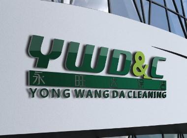 永旺达保洁——东特创意北京品牌设计(郑州分公司)