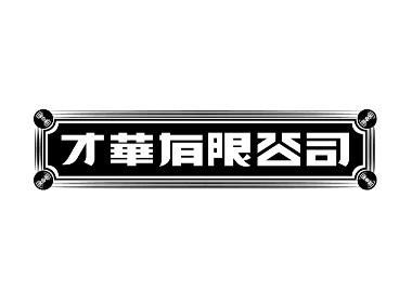 二爷字体设计集