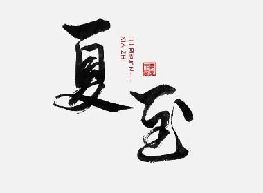 手写中国24节气