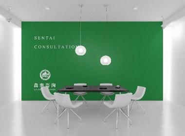 森泰咨询品牌形象设计 | 华慕品牌设计