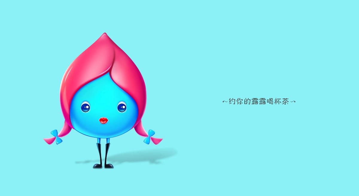 茶露-卡通形象