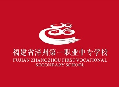 标志设计-福建省漳州第一职业中专学校