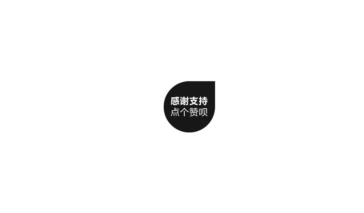 字体百日集-第二季