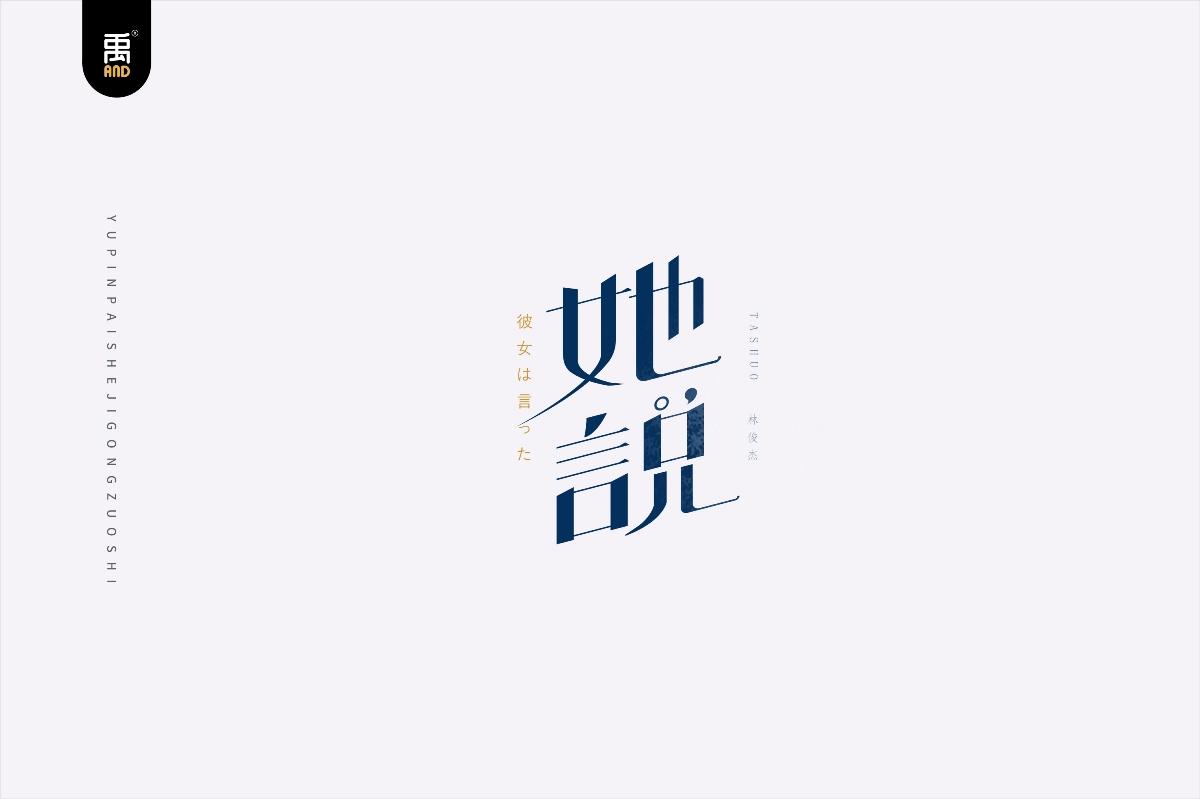 最近的一些字体设计
