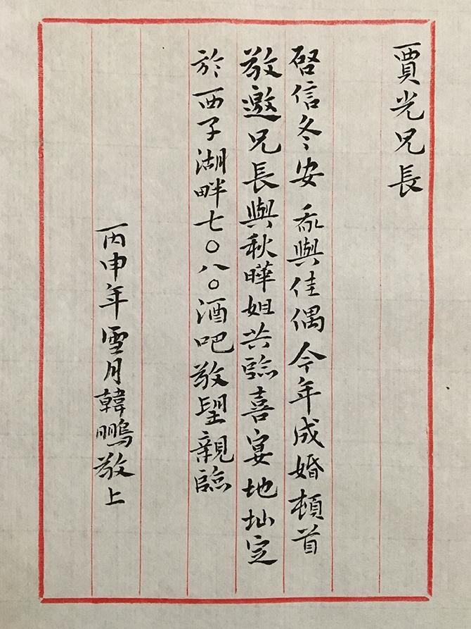 手书信函喜帖-附小字放大