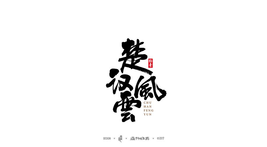 2017书法商业作品精选