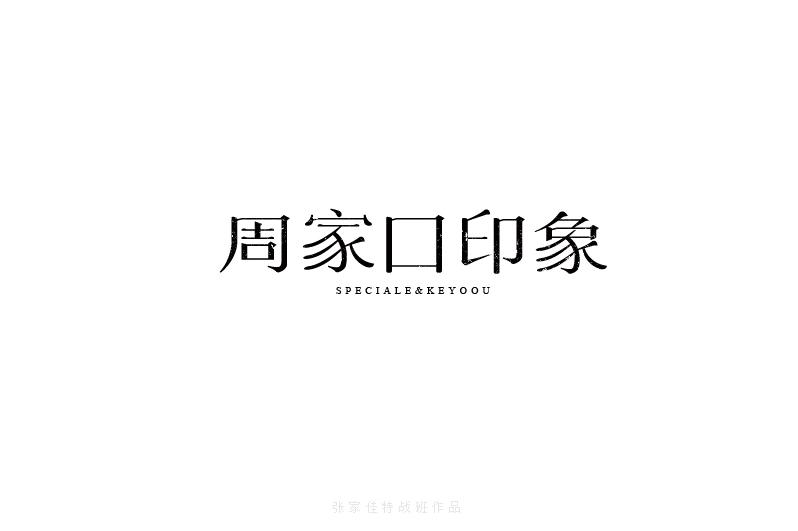 字体设计合集-张家佳特战班